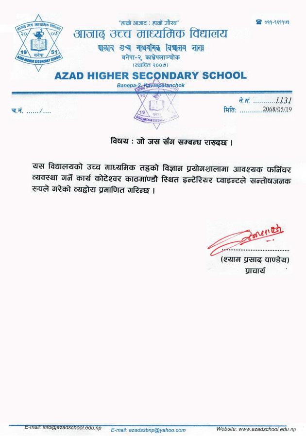 azad-school-15